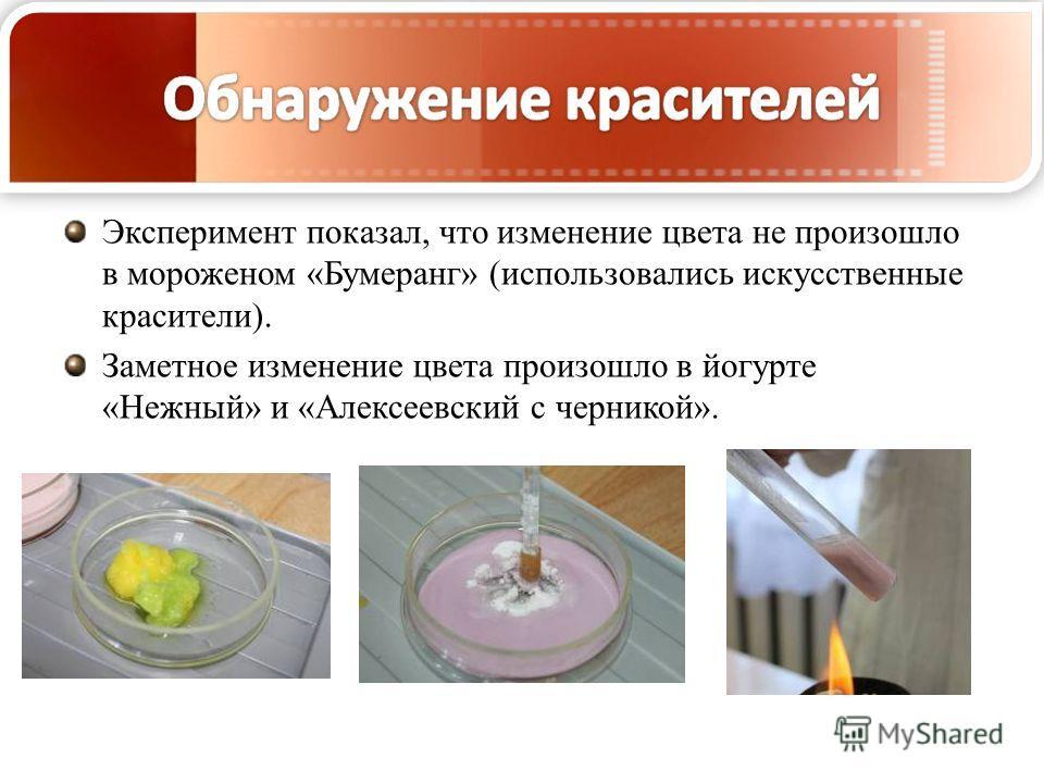 Эксперимент показал, что изменение цвета не произошло в мороженом «Бумеранг» (использовались искусственные красители). Заметное изменение цвета произошло в йогурте «Нежный» и «Алексеевский с черникой».