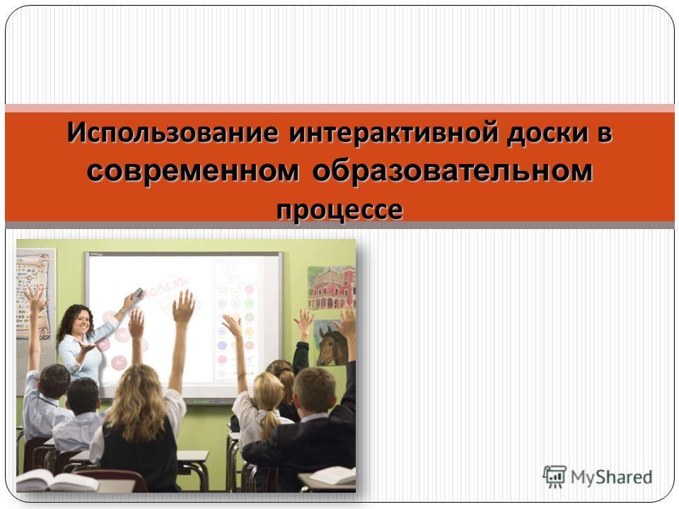 Использование интерактивной доски в современном образовательном процессе