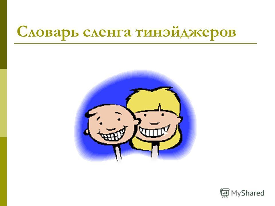 Словарь сленга тинэйджеров