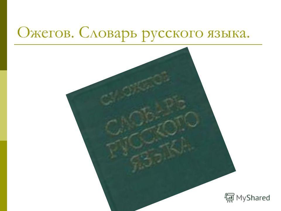 Ожегов. Словарь русского языка.