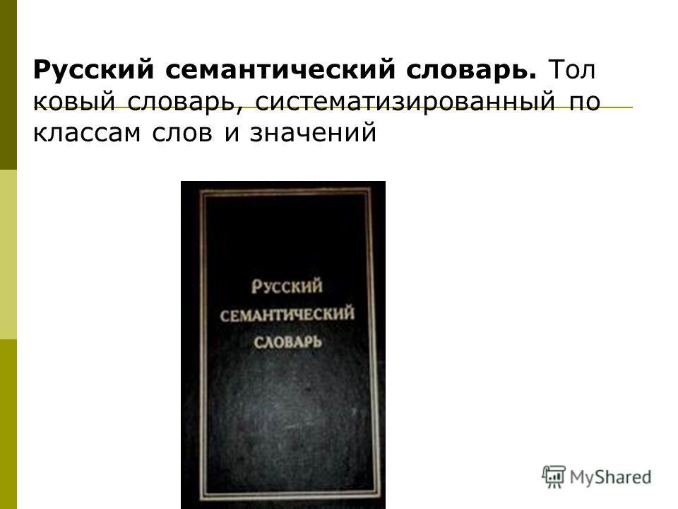 Русский семантический словарь. Тол ковый словарь, систематизированный по классам слов и значений