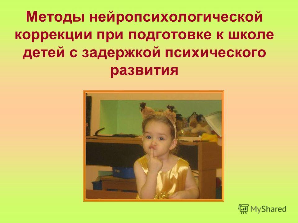 Методы нейропсихологической коррекции при подготовке к школе детей с задержкой психического развития
