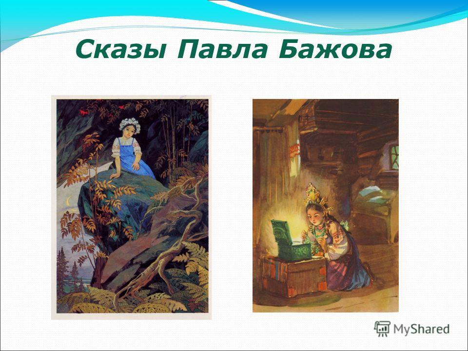 Сказы Павла Бажова