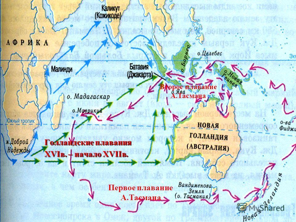 Голландские плавания XVIв. – начало XVIIв. Первое плавание А.Тасмана Второе плавание А.Тасмана