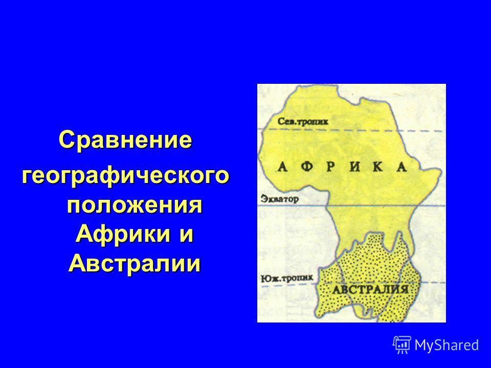 Сравнение географического положения Африки и Австралии