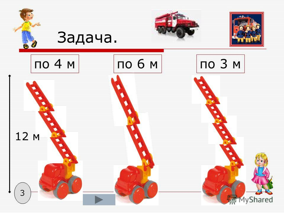 Задача. по 4 мпо 6 мпо 3 м 12 м 3