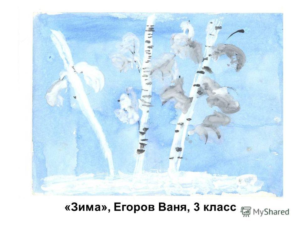 «Зима», Егоров Ваня, 3 класс