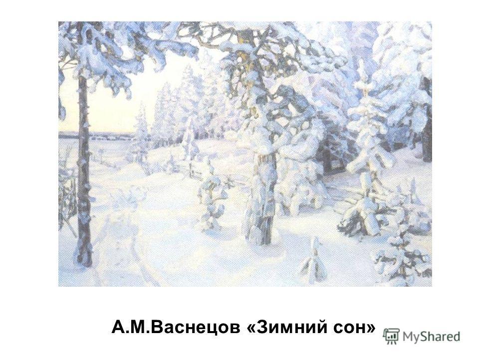 А.М.Васнецов «Зимний сон»
