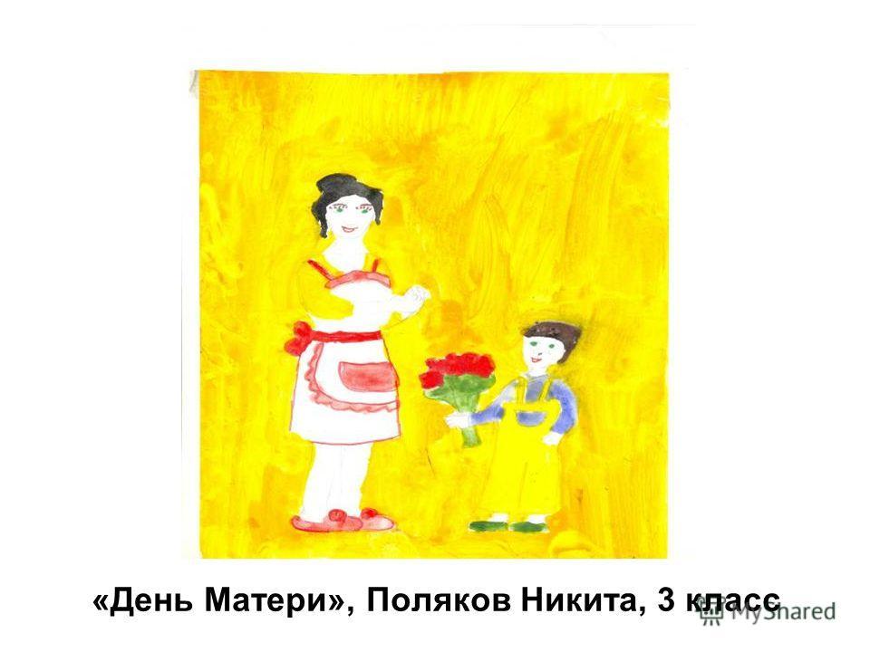 «День Матери», Поляков Никита, 3 класс