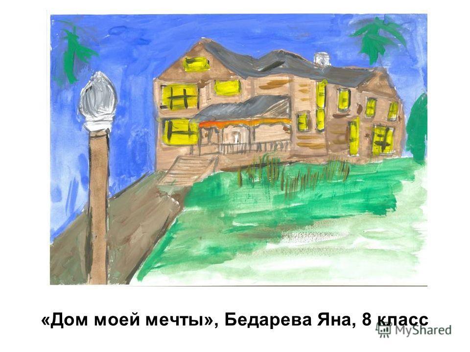 «Дом моей мечты», Бедарева Яна, 8 класс
