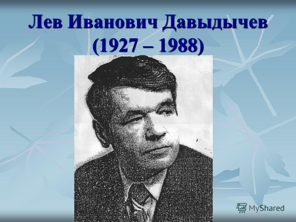 Лев Иванович Давыдычев (1927 – 1988)