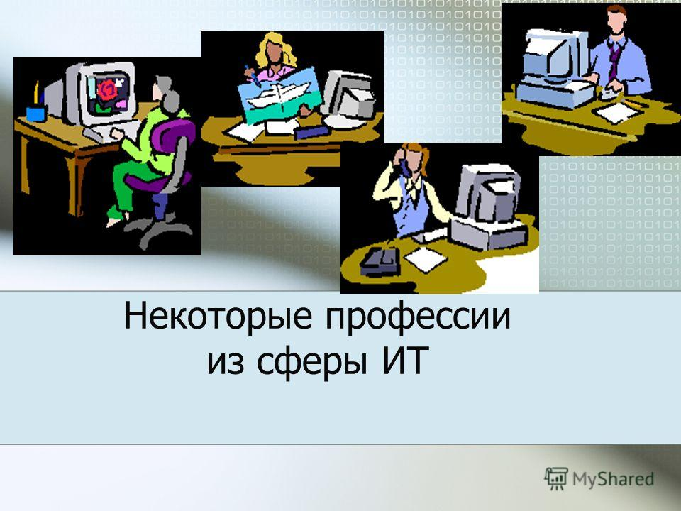 Некоторые профессии из сферы ИТ