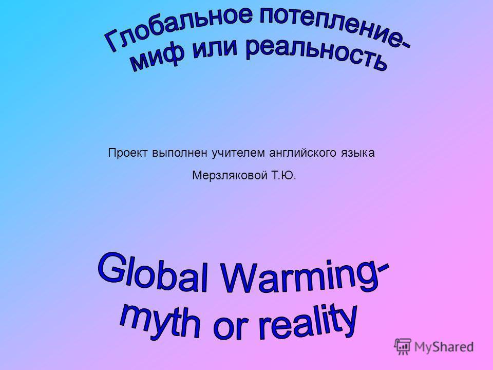 Проект выполнен учителем английского языка Мерзляковой Т.Ю.