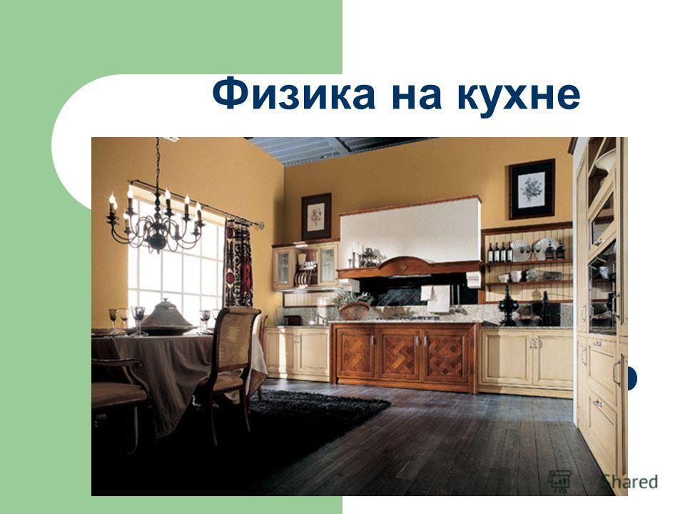 Физика на кухне