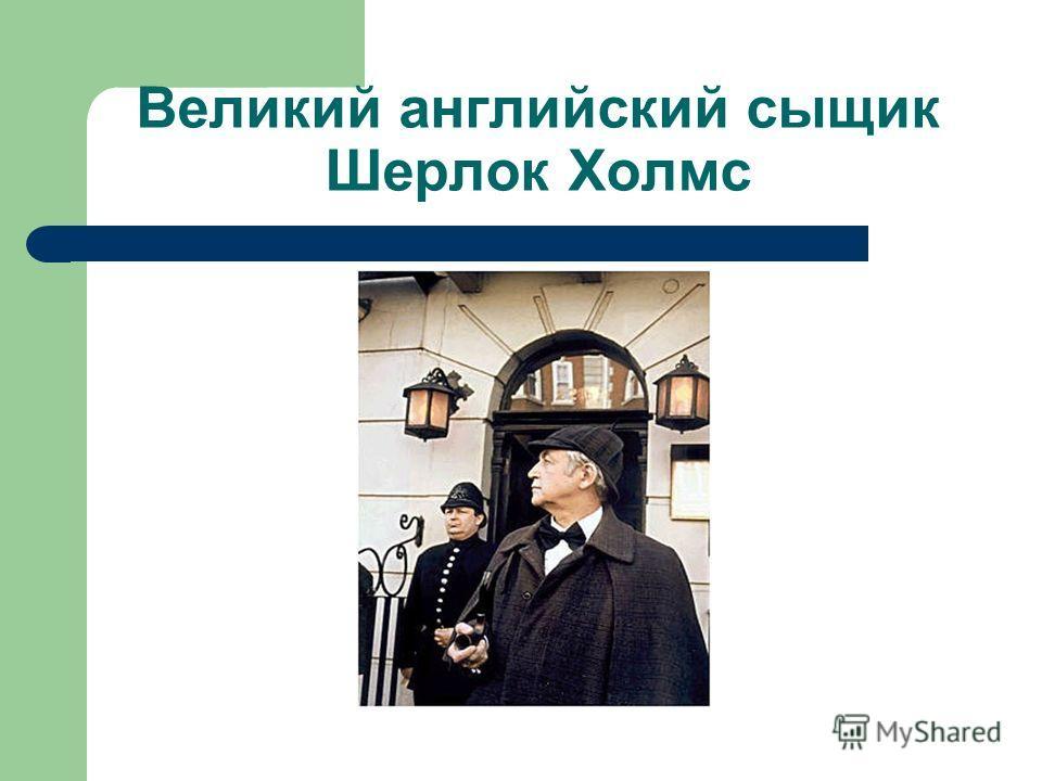 Великий английский сыщик Шерлок Холмс