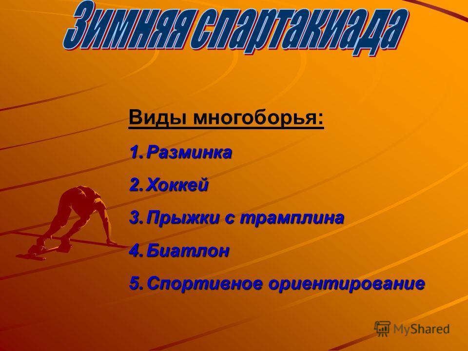 Виды многоборья: 1.Разминка 2.Хоккей 3.Прыжки с трамплина 4.Биатлон 5.Спортивное ориентирование