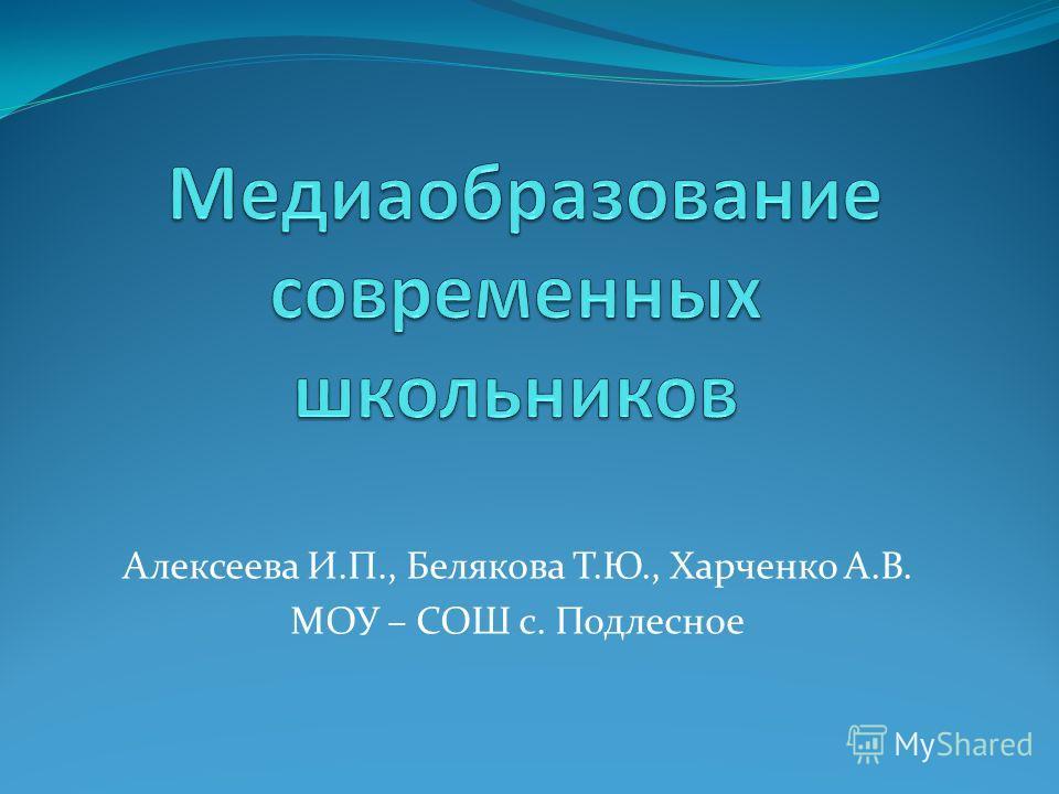 Алексеева И.П., Белякова Т.Ю., Харченко А.В. МОУ – СОШ с. Подлесное