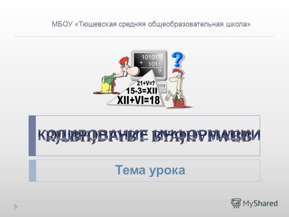 RJLBHJDFYBT BYAJHVFWBB Тема урока МБОУ «Тюшевская средняя общеобразовательная школа»