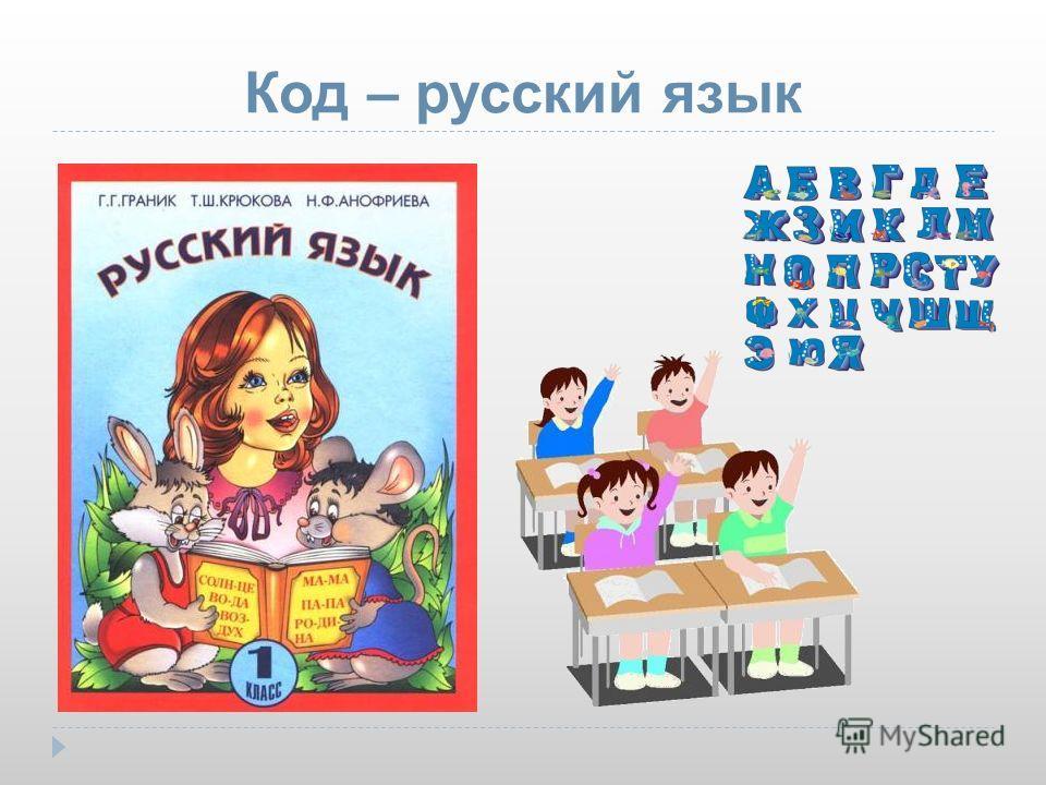 Код – русский язык