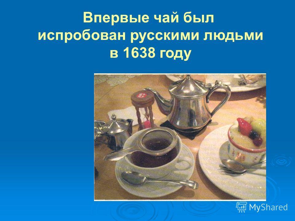 Впервые чай был испробован русскими людьми в 1638 году