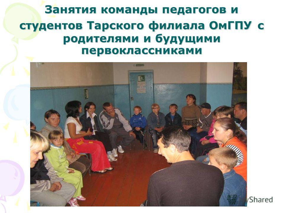 Занятия команды педагогов и студентов Тарского филиала ОмГПУ с родителями и будущими первоклассниками