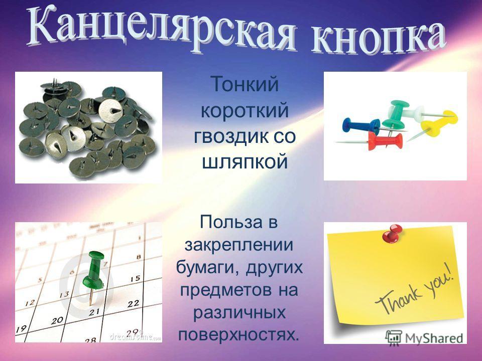 Тонкий короткий гвоздик со шляпкой Польза в закреплении бумаги, других предметов на различных поверхностях.