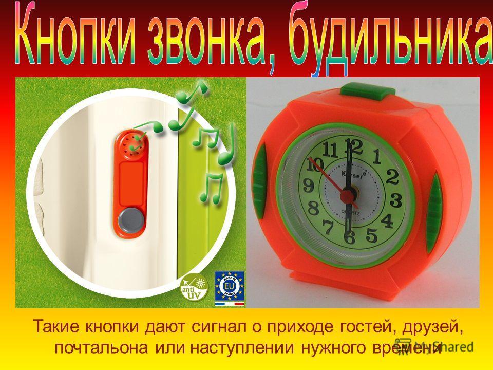 Такие кнопки дают сигнал о приходе гостей, друзей, почтальона или наступлении нужного времени
