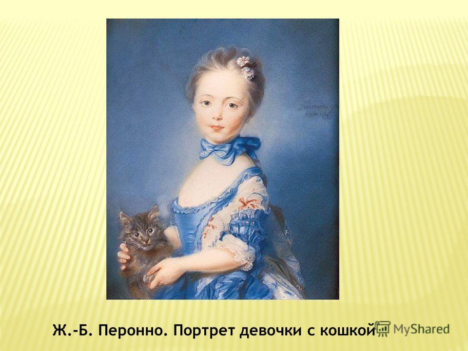 Ж.-Б. Перонно. Портрет девочки с кошкой
