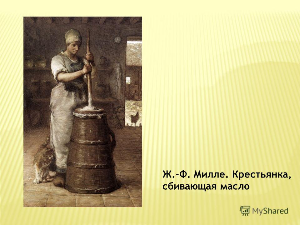 Ж.-Ф. Милле. Крестьянка, сбивающая масло