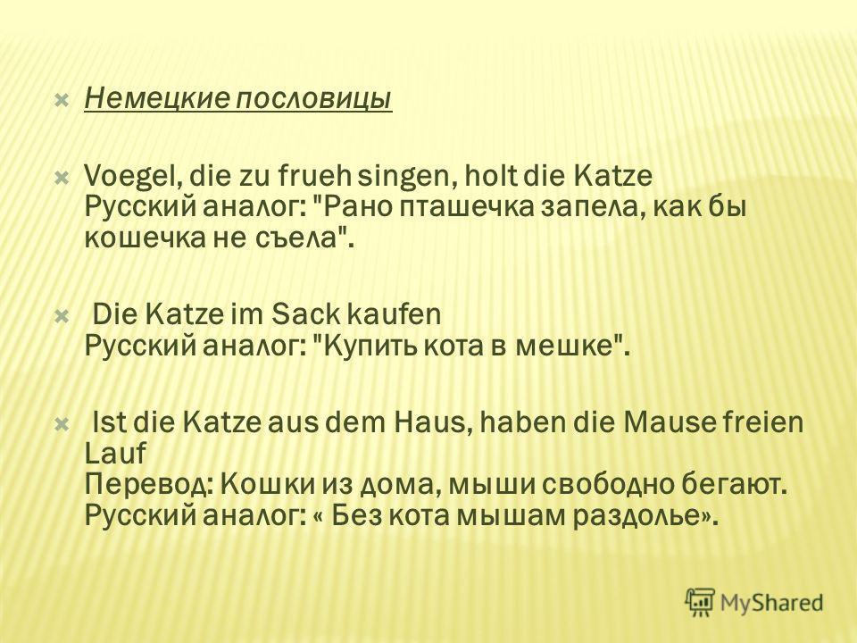 Немецкие пословицы Voegel, die zu frueh singen, holt die Katze Русский аналог: