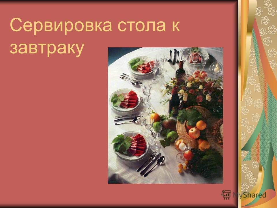Сервировка - это подготовка и оформление стола для приема пищи.