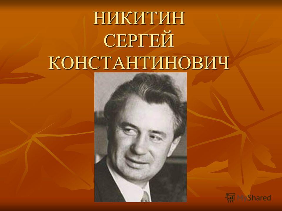 НИКИТИН СЕРГЕЙ КОНСТАНТИНОВИЧ (1926–1973)