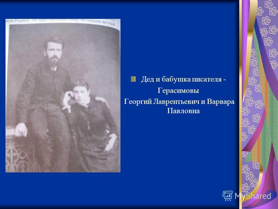 Дед и бабушка писателя - Герасимовы Георгий Лаврентьевич и Варвара Павловна