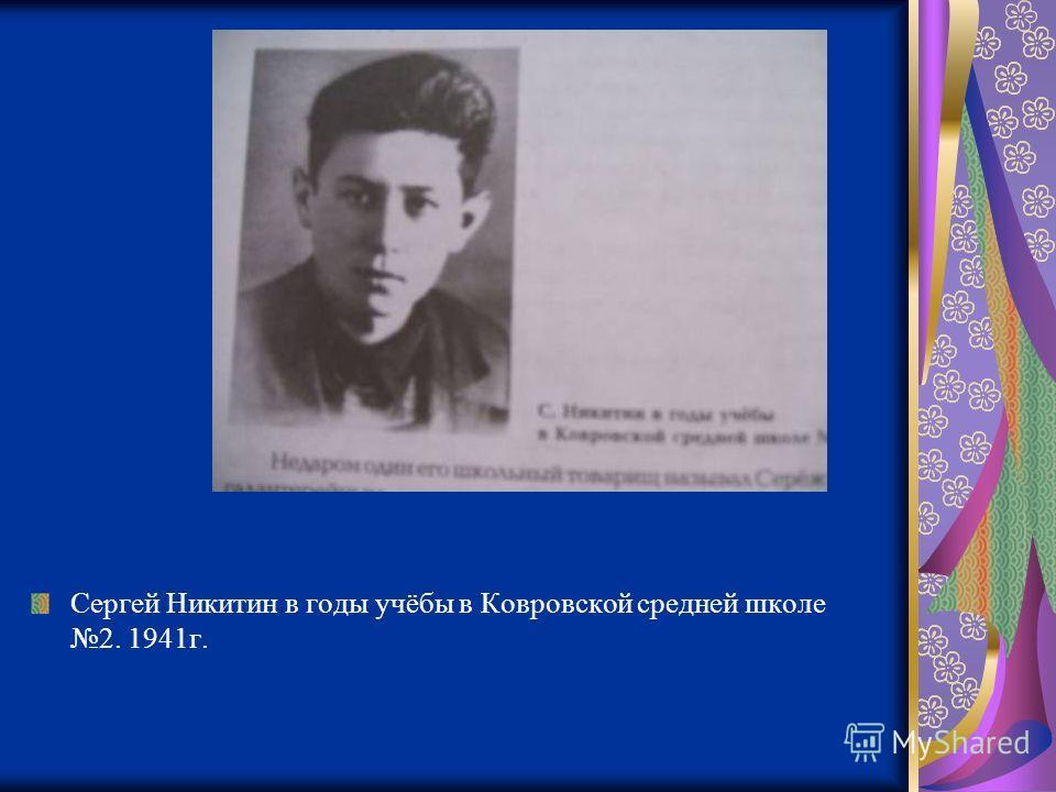 Сергей Никитин в годы учёбы в Ковровской средней школе 2. 1941г.