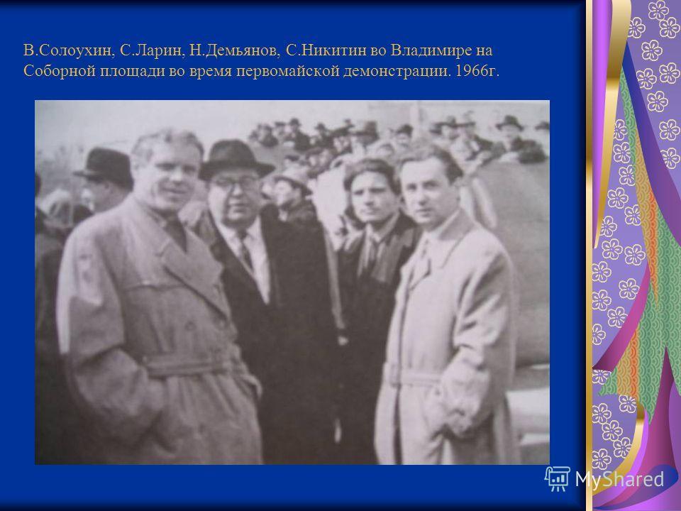 В.Солоухин, С.Ларин, Н.Демьянов, С.Никитин во Владимире на Соборной площади во время первомайской демонстрации. 1966г.
