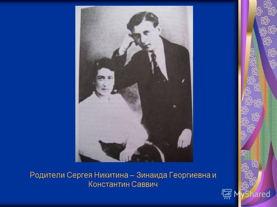 Родители Сергея Никитина – Зинаида Георгиевна и Константин Саввич