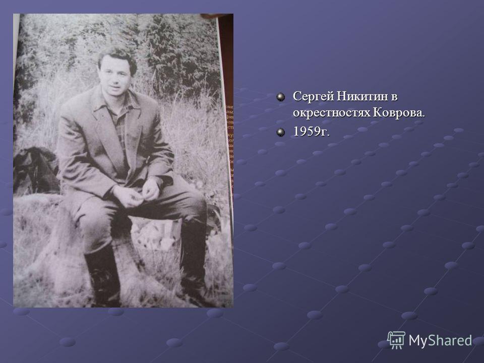 Сергей Никитин в окрестностях Коврова. 1959г.