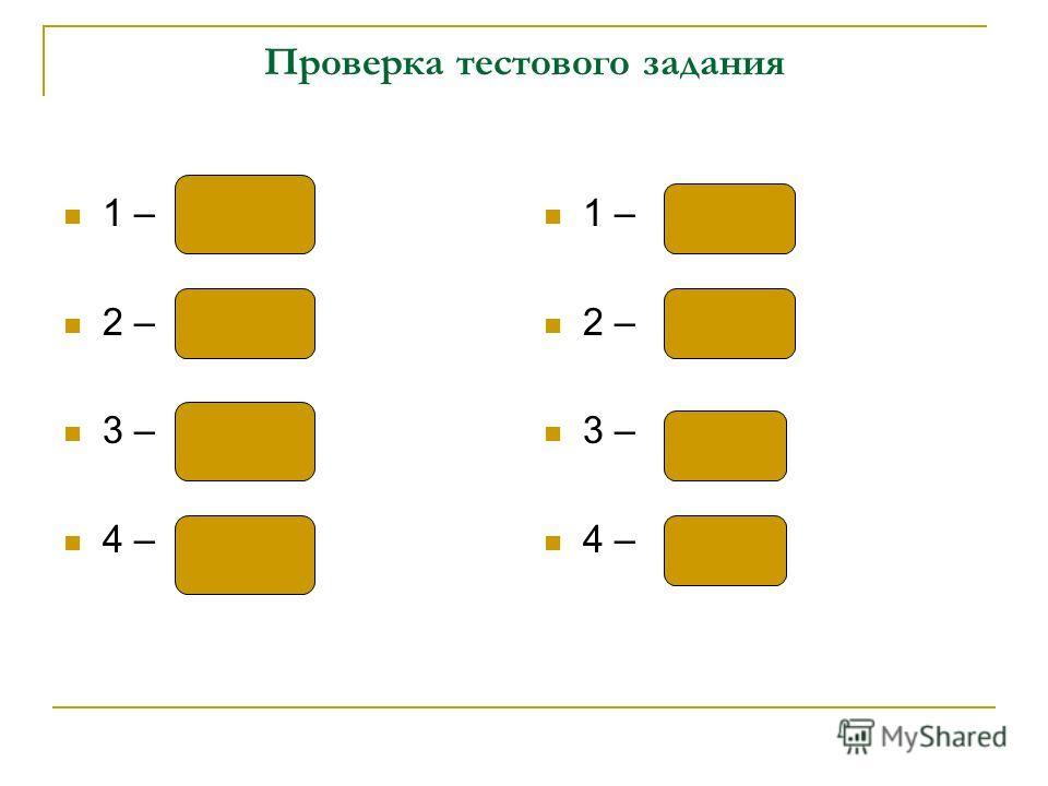 Проверка тестового задания 1 – 1, 4 2 – 1 3 – 1, 3 4 – 3 1 – 1 2 – 1, 3 3 – 2, 3 4 – 2
