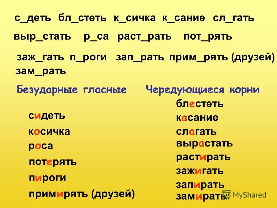 Распределите слова в 2 столбика - с безударными гласными, проверяемыми ударением, и чередующимися в корне слова с_деть, бл_стеть, к_сичка, к_сание, сл_гать, выр_стать, р_са, раст_рать, пот_рять, заж_гать, п_роги, зап_рать, прим_рять (друзей),зам_рать