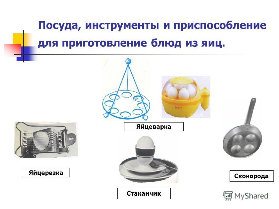 Посуда, инструменты и приспособление для приготовление блюд из яиц. Яйцеварка Яйцерезка Сковорода Стаканчик