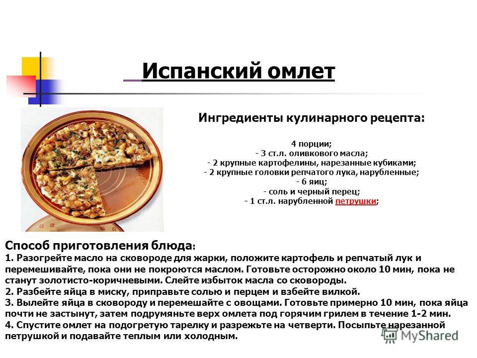 Ингредиенты кулинарного рецепта: 4 порции; - 3 ст.л. оливкового масла; - 2 крупные картофелины, нарезанные кубиками; - 2 крупные головки репчатого лука, нарубленные; - 6 яиц; - соль и черный перец; - 1 ст.л. нарубленной петрушки;петрушки Испанский ом