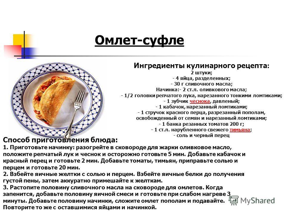 Омлет-суфле Ингредиенты кулинарного рецепта : 2 штуки; - 4 яйца, разделенных; - 30 г сливочного масла; Начинка:- 2 ст.л. оливкового масла; - 1/2 головки репчатого лука, нарезанного тонкими ломтиками; - 1 зубчик чеснока, давленый; - 1 кабачок, нарезан