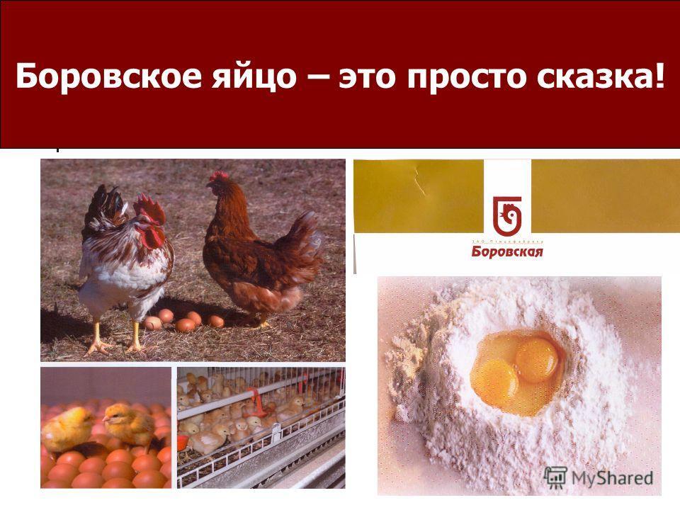 Боровское яйцо – это просто сказка!