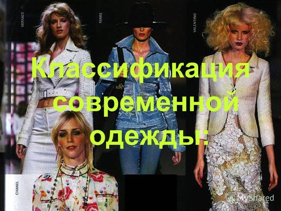 Классификация современной одежды: