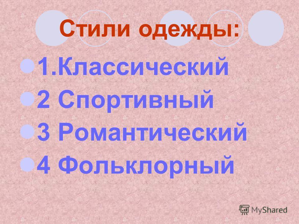 Стили одежды: 1.Классический 2 Спортивный 3 Романтический 4 Фольклорный