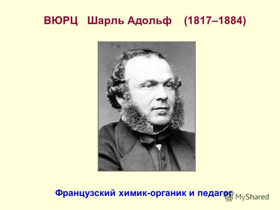 ВЮРЦ Шарль Адольф (1817–1884) Французский химик-органик и педагог