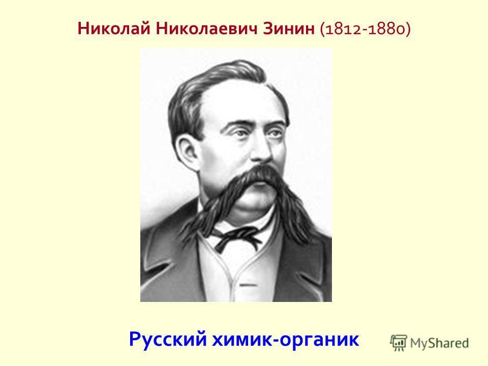 Николай Николаевич Зинин (1812-1880) Русский химик - органик