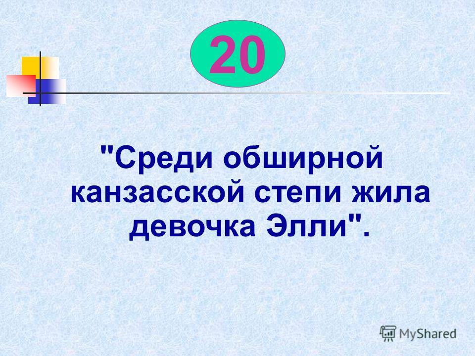 Не цветы, а вянут, не ладоши, а ими хлопают, если чего-то не понимают; не белье, а их развешивают чрезмерно доверчивые. 20