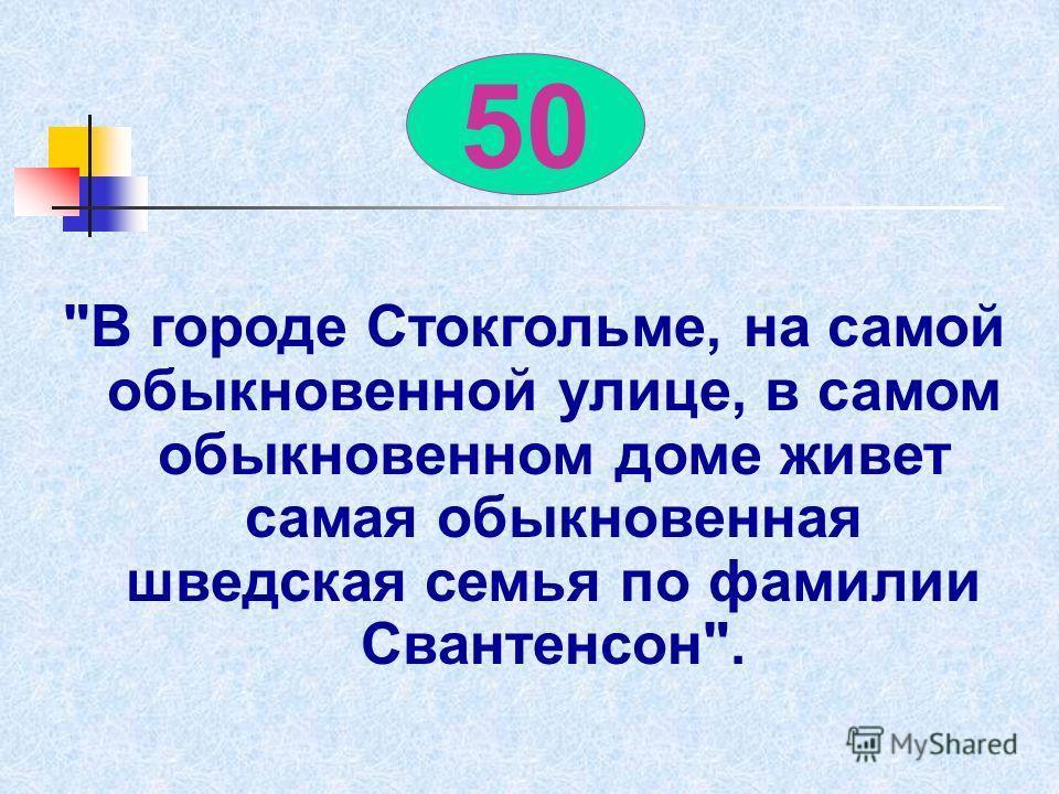 50 Назовите фразеологизм, с помощью которого говорят об удачливом, счастливом человеке.