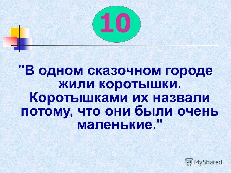 10 Его вешают, приходя в уныние; его задирают, зазнаваясь; его всюду суют, вмешиваясь не в свое дело.